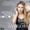 Люби Меня Долго - Ирина Дубцова