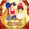 2015M - Girls四个女生 新年贺岁专辑  《新春佳期》- 大马新年最热闹