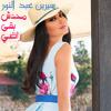Cyrine Abdel Nour - Ma7adesh Ba2a Radi سيرين عبد النور - محدش بقى راضي - فيلم سوء تفاهم