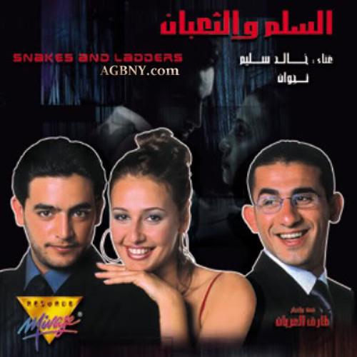 Khaled Selem - Baateref / خالد سليم - بعترف