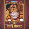 Bhole Bhaale Mere Sai Ram
