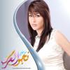 kelmet Bahbak أجمل أغنية رومانسية - كلمة بحبك