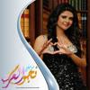 Ehsas - Salma Rachid | اغنية إحساس - سلمى رشيد - النسخة الأصلية
