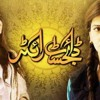 Rabba Mere Haal Da Mehram Tu - OST Digest Writer