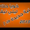 خويا حك ليلي نيفي   Khoya 7ek Lili Nifi   2015