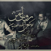 Royaye Man-Ft Emad Helalian