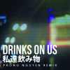The Weeknd - Drinks On Us (Phong Nguyen Remix) (preview)