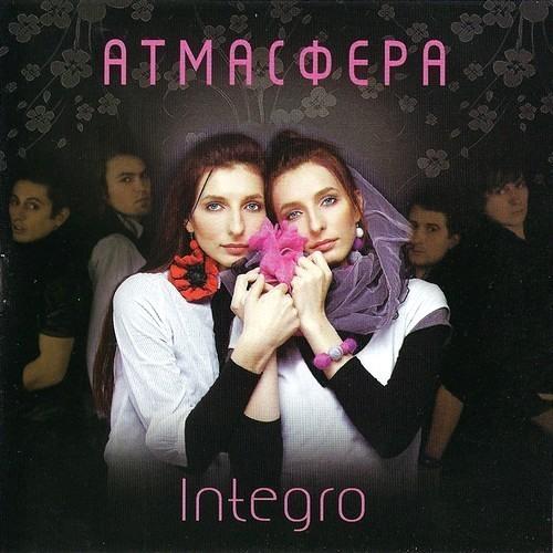"Atmasfera -  Flower and the Wind (Album ""Integro"")"