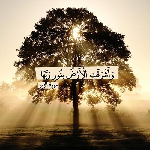 Image result for واشرقت الارض بنور ربها