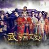 武媚娘傳奇主題曲-無字碑 二胡版 by 永安 The Empress of China - Wordless Tablet (Erhu Cover)