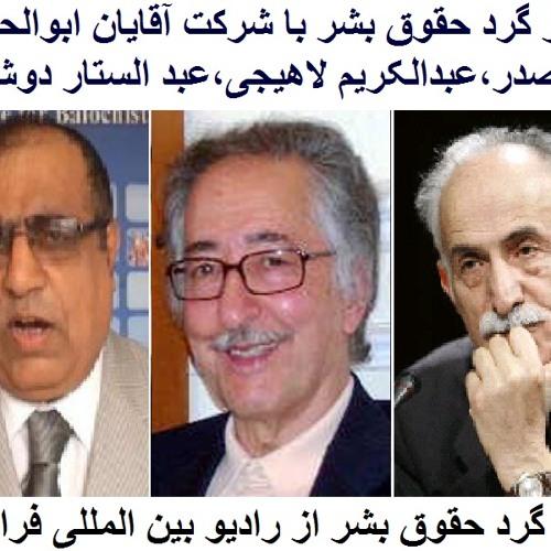 93-11-20= میز گرد حقوق بشر با شرکت آقایان ابوالحسن بنی صدر،عبدالکریم لاهیجی،عبد الستار دوشوکی