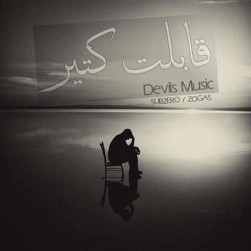 Devils Music ( قابلت كتير )