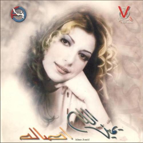 Assala - Ay Haga / أصالة - أي حاجة