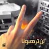 Dr. Ali Darwish | Allah Ma'ek Ya Sham | الله معك يا شام | إصدار لن ترهبونا | د. علي درويش
