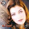 Assala - Le Tani Marah / أصالة - لتاني مرة