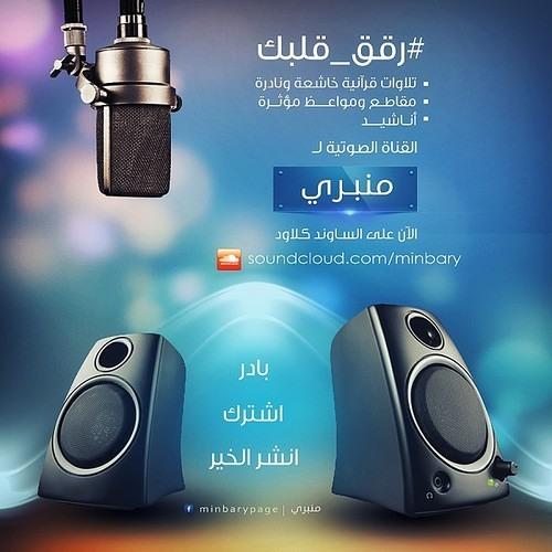 يا سائلي عن مذهبي وعقيدتي المنشد سرور بن عباد بدون موسيقى منبري By Minbary