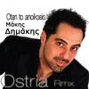 Μakis Dimakis - Otan To Anoikseis (Ostria Rmx) mp3