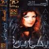 Assala - Leih El Ghoroor / أصالة - ليه الغرور mp3