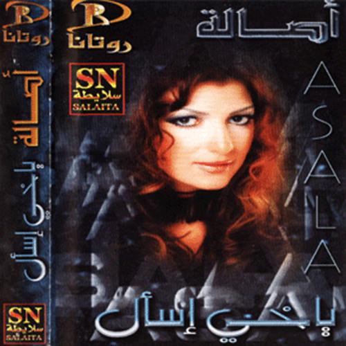 Assala - Leih El Ghoroor / أصالة - ليه الغرور