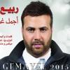 Rabih Gemayel Ajmal Ghamra - ربيع جميل  اجمل غمرة بالعالم