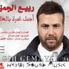 Rabih Gemayel - Ajmal Ghamra Bel 3alam 2015   ربيع جميل - اجمل غمرة بالعالم mp3
