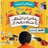 Download فيلم حياتك - الجزء الأول - مصطفى شهيب Mp3