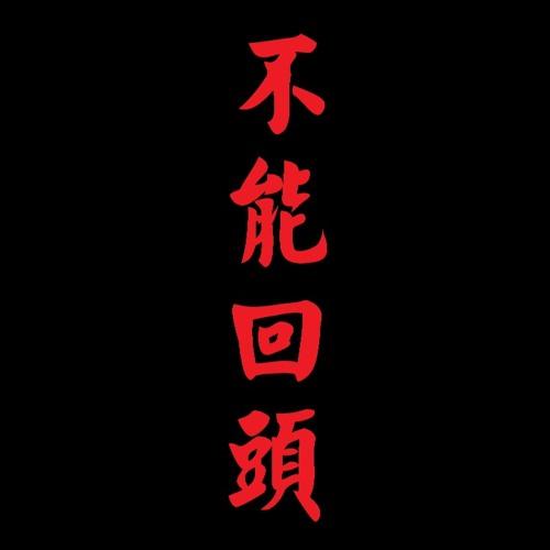 Dijei Nagai - No Turning Back