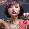 Wine Su Khine Thein ft- Nine One - Ngar Bel Thi Tae A Chit