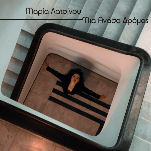 Μαρία Λατσίνου - (Αν Δεν Σ'Αρέσει Το)Κρασί _ Maria Latsinou - (An Den S Aresei To) Krasi
