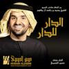 Mesut Bitis Ft. Hussein Al Jasmi - Boshret Kheer Remix 2015
