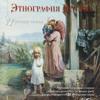 Ethnography of childhood. Georgy Naumenko mp3