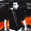 Wama - Atr El Haiah / واما - قطر الحياه.mp3