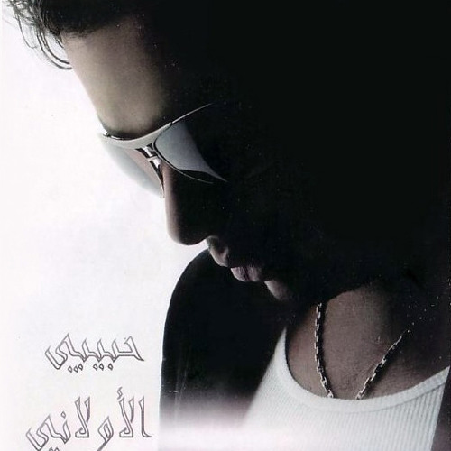Ramy Sabry - Alf Mashallah / رامي صبري - الف مشالله
