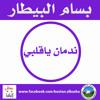Download بسام البيطار ندمان ياقلبي Mp3