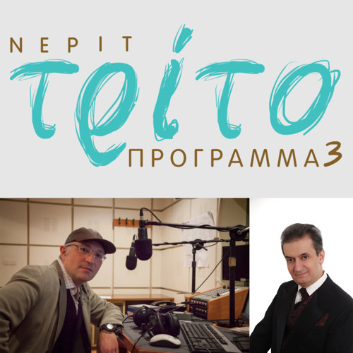 Dino Mastroyiannis' live radio interview at the NERIT 3rd Program