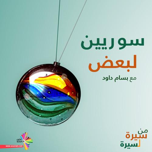 سوريين لبعض 4 - الكرفان السحري