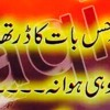 Wohi Hua Na ¿ Sad Urdu Poetry Mp3