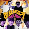 Big Byung - Stress, Come On! Cover