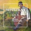 Перебендя (feat. Слава Полянцев)