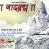 Shiv Chalisa (Powerful)