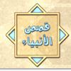 The Story of Prophet Musa(Moses)نشيد قِصَّةُ النبي موسى عليه السلام