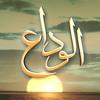 Alvida Full OST Humtv - Shafqat Amanat Ali