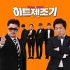 Big Byung - Ojingeo Doenjang Cover
