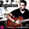Giannis Karamalis - Perase Kairos (Official digital single 2015)