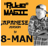 MAGIC! - Rude (Cover) Japanese version by 8-MAN