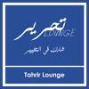 Asfalt & Tahrir Lounge - Lessa Mashy