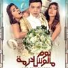 Theme from the movie Youm Maloush Lazmaموسيقى فيلم  يوم مالوش لازمة
