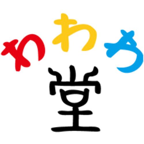 わわわ堂サウンドロゴ / wawawado_soundlogo