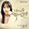 [Piano Cover] All Of Sudden - Krystal (My Lovely Girl OST)