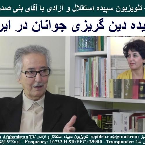 Banisadr 93-11-30= پدیده دین گریزی جوانان در ایران ، گفتگوی خانم وفا با آقای بنی صدر